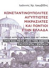 Κωνσταντινουπολίτες, Αιγυπτιώτες, Μικρασιάτες και Πόντιοι στην Ελλάδα