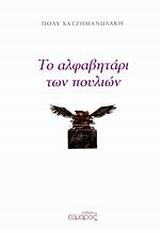 Το αλφαβητάρι των πουλιών