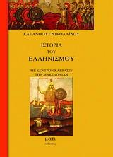 Ιστορία του ελληνισμού με κέντρον και βάσιν την Μακεδονία