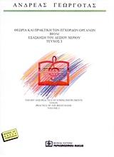Θεωρία και πρακτική των έγχορδων οργάνων: Βιολί