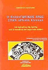 Ο παιδαγωγικός έρως στην αρχαία Ελλάδα
