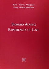 Βιώματα αγάπης: Πώς βίωσα την παρουσία του Σρι Σάτυα Σάι Μπάμπα