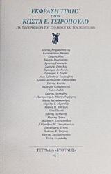 Έκφραση τιμής στον Κώστα Ε. Τσιρόπουλο