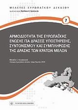Αρμοδιότητα της Ευρωπαϊκής Ένωσης για δράσεις υποστήριξης, συντονισμού και συμπλήρωσης της δράσης των κρατών μελών