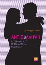 Αντισύλληψη και σεξουαλικώς μεταδιδόμενα νοσήματα