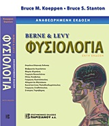 Berne & Levy φυσιολογία