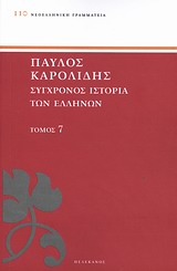 Σύγχρονος ιστορία των Ελλήνων