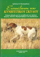 Εκπαίδευση του κυνηγετικού σκύλου