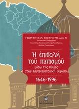 Η επιβολή του παπισμού μέσω της Ουνίας στην Κεντροανατολική Ευρώπη 1646 - 1996