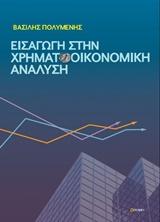 Εισαγωγή στην χρηματοοικονομική ανάλυση