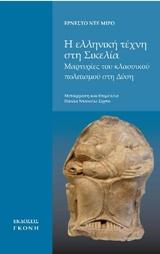 Η ελληνική τέχνη στη Σικελία