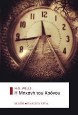 Η μηχανή του χρόνου
