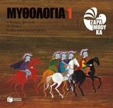Μυθολογία 1: Ο κόσμος γεννιέται, οι Τιτάνες, ο Δίας και η οικογένειά του