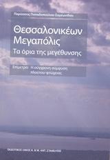 Θεσσαλονικέων μεγαπόλις: Τα όρια της μεγέθυνσης