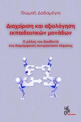 Διαχείριση και αξιολόγηση εκπαιδευτικών μονάδων