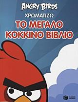 Angry Birds: Χρωματίζω το μεγάλο κόκκινο βιβλίο