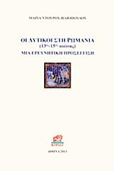 Οι δυτικοί στη Ρωμανία 13ος - 15ος αιώνας