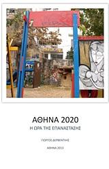 Αθήνα 2020