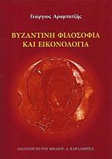Βυζαντινή φιλοσοφία και εικονολογία