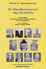 Οι πρωθυπουργοί της Ελλάδος