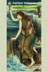 Η ερωτική λογοτεχνία στην αρχαία Ελλάδα
