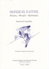 Οδυσσέας Ελύτης: Ποίηση, θεωρία, πρόσληψη