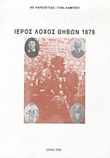 Ιερός Λόχος Θηβών 1878