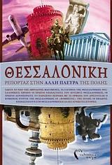 Θεσσαλονίκη: Ρεπορτάζ στην άλλη πλευρά της πόλης