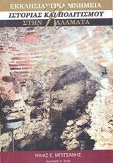 Εκκλησιαστικά μνημεία ιστορίας και πολιτισμού στην Καλαμάτα