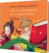 Η Φρένια, ο Ραεφμάγιερ και το κόκκινο βιβλίο...