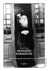 Ιερομόναχος Αθανάσιος Χαμακιώτης