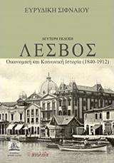 ΛΕΣΒΟΣ ΟΙΚΟΝΟΜΙΚΗ ΚΑΙ ΚΟΙΝΩΝΙΚΗ ΙΣΤΟΡΙΑ (1840-1912)