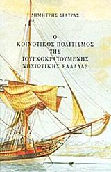 Ο κοινοτικός πολιτισμός της τουρκοκρατούμενης νησιωτικής Ελλάδας