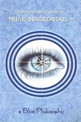 Βλέποντας με τα μάτια της μπλε φιλοσοφίας...!!!