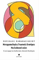 Μεταφρασιολογία και γνωστικές επιστήμες: Μια διαλεκτική σχέση