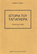 Ιστορία του Ταγιαπιέρα
