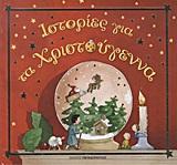 Ιστορίες για τα Χριστούγεννα