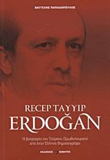Recep Tayyip Erdogan - Ρτζέπ Ταγίπ Ερντογάν