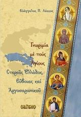 Γνωριμία με τους Αγίους της Στερεάς Ελλάδος , Εύβοιας και Αργοσαρωνικού