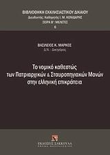 Το νομικό καθεστώς των πατριαρχικών και σταυροπηγιακών μονών στην ελληνική επικράτεια