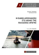 Η ειδική αποζημίωση στο δίκαιο της θαλάσσιας αρωγής