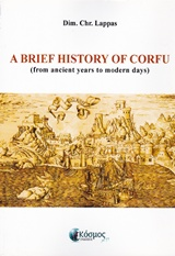 A Βrief History of Corfu