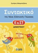 Συντακτικό της νέας ελληνικής γλώσσας Ε΄ και ΣΤ΄ δημοτικού