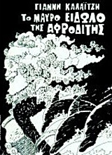 Το μαύρο είδωλο της Αφροδίτης