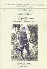 Ημερολόγιον βαλκανικών πολέμων 1912-13