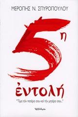 5η εντολή