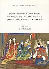 Ιστορία του πρίγκιπα Καλάφ και της πριγκίπισσας της Κίνας, μαζί με πέντε ελληνικά παραμύθια και ένα επίμετρο