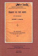 Ο Πλάτων Ε. Δρακούλης (1858-1934) και η έκκλησις εις τους νέους (1886) του Πέτρου Κροπότκιν