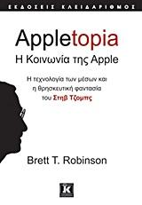 Appletopia, Η κοινωνία της Apple
