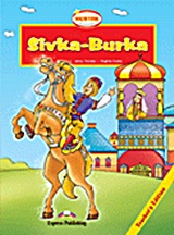 Sivka-Burka: Teacher΄s Edition